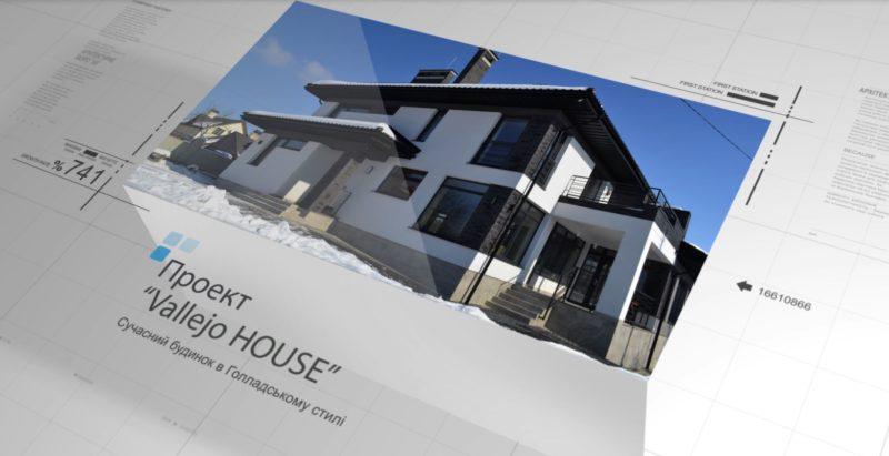 """Проект """"Vallejo HOUSE""""."""